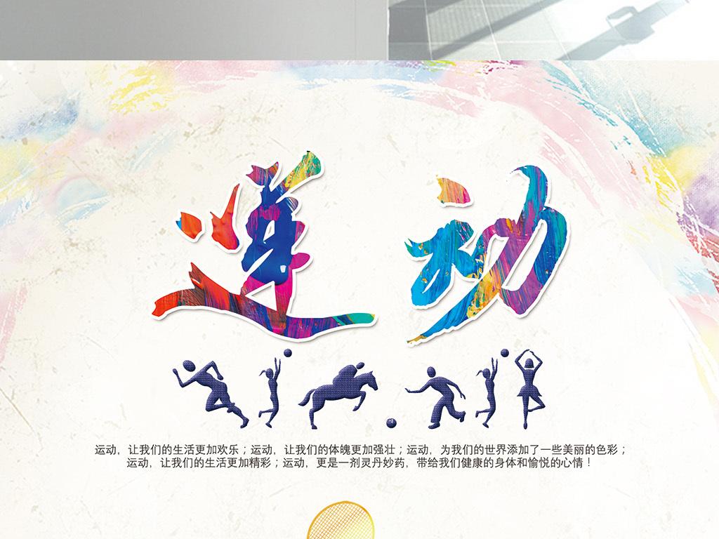 校园运动会背景活动宣传展板海报素材图片设计 高清psd模板下载 63.45MB 体育海报大全