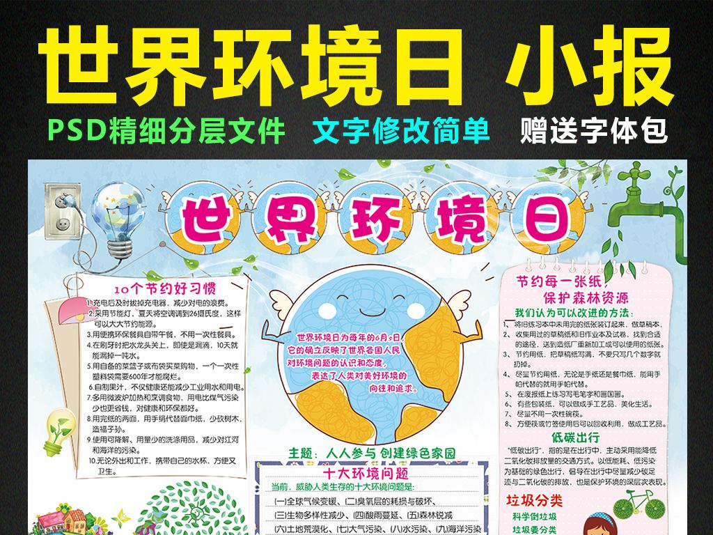 世界人口日_世界人口日电子小报