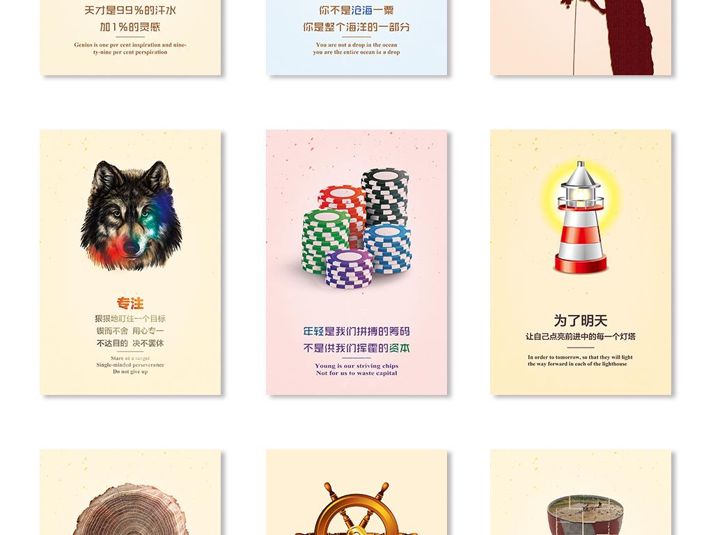 海报画册心灵鸡汤招聘公司理念手绘招生学校地球挂画创意文化励志挂画