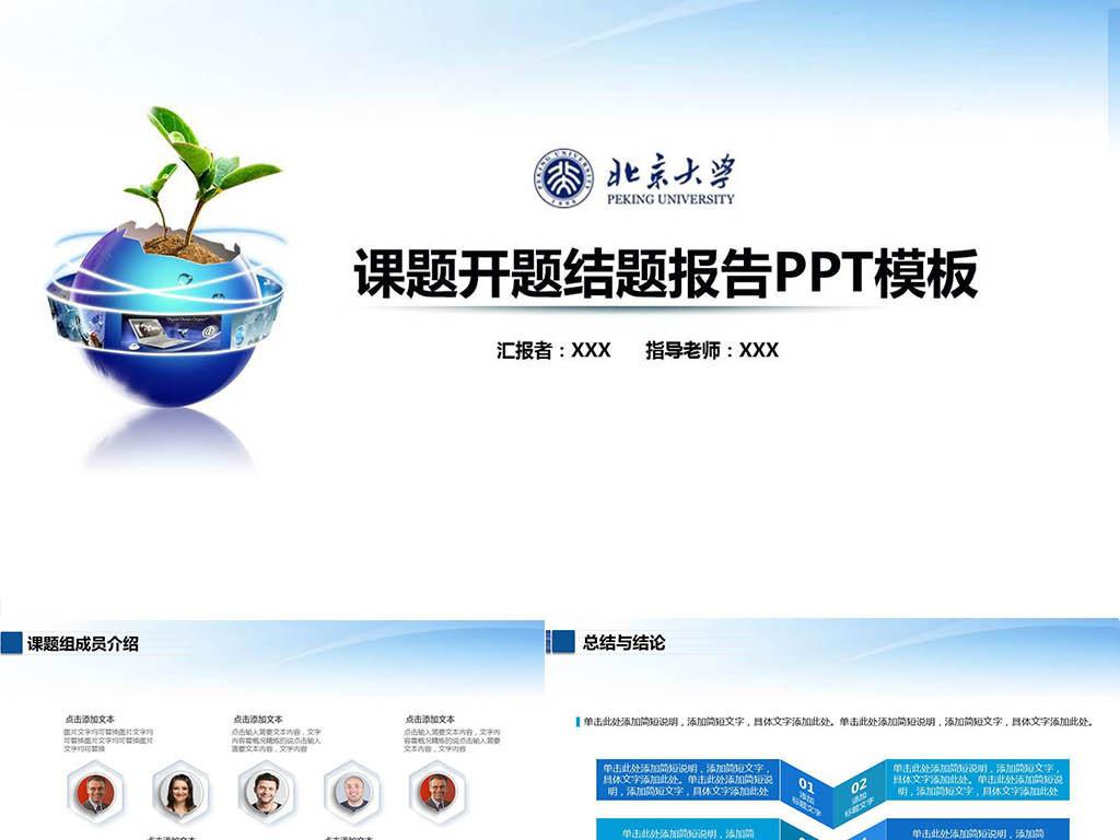 课题开题结题报告中期总结汇报PPT模板