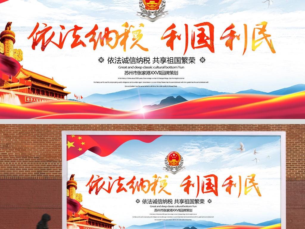 大气精美依法纳税税务局宣传海报展板