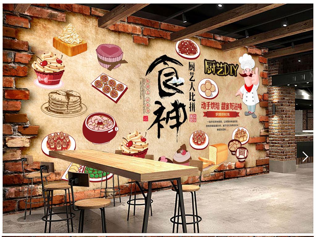 啡店复古背景墙壁画
