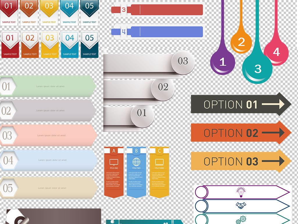 ppt数字目录序列设计png素材元素图片