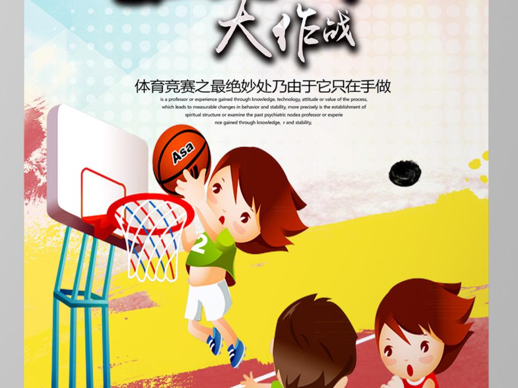 社团招新海报篮球比赛宣传单学校