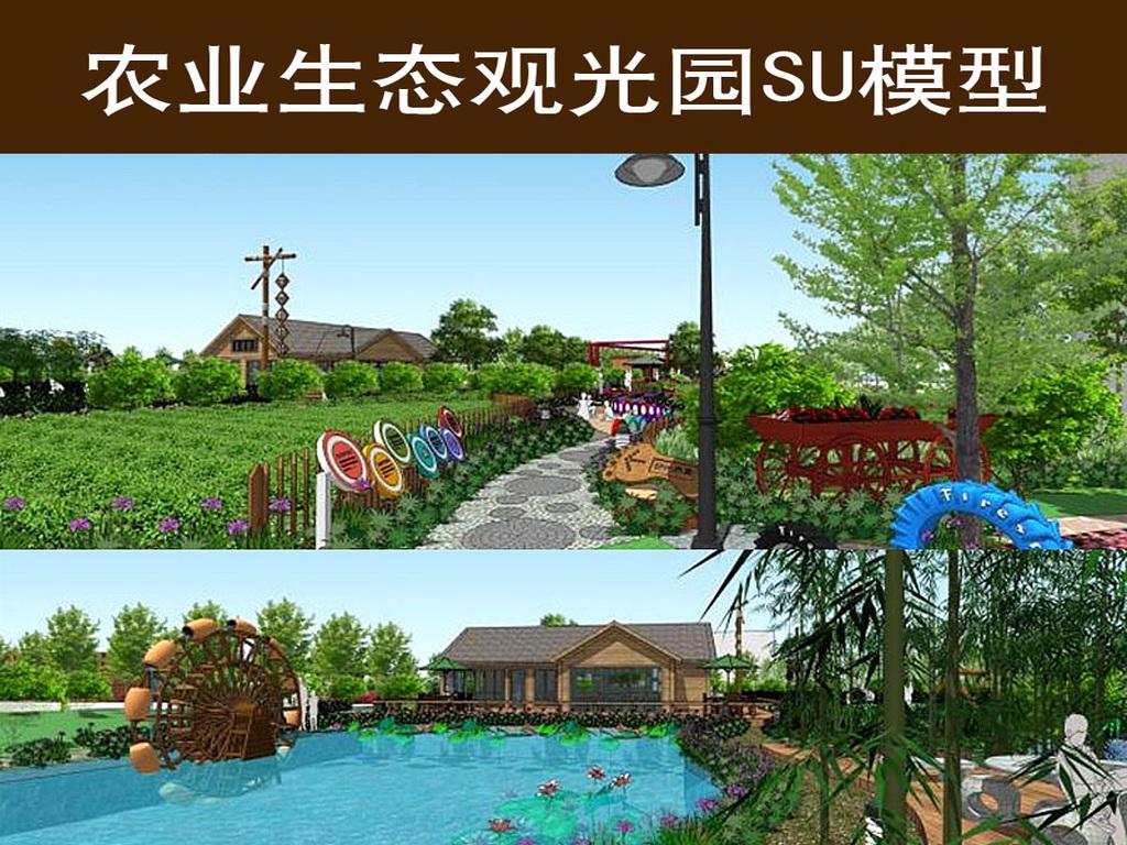 农业生态观光园su模型