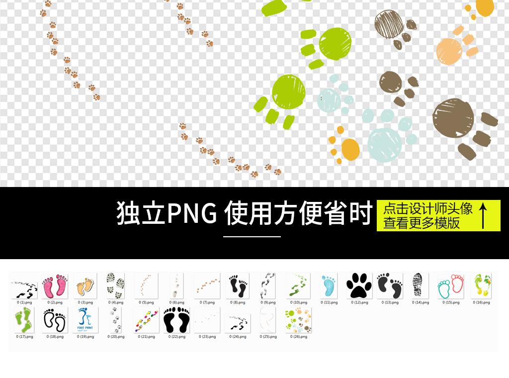 设计元素 背景素材 其他 > 动物脚印人物脚印脚丫鞋印png素材  版权