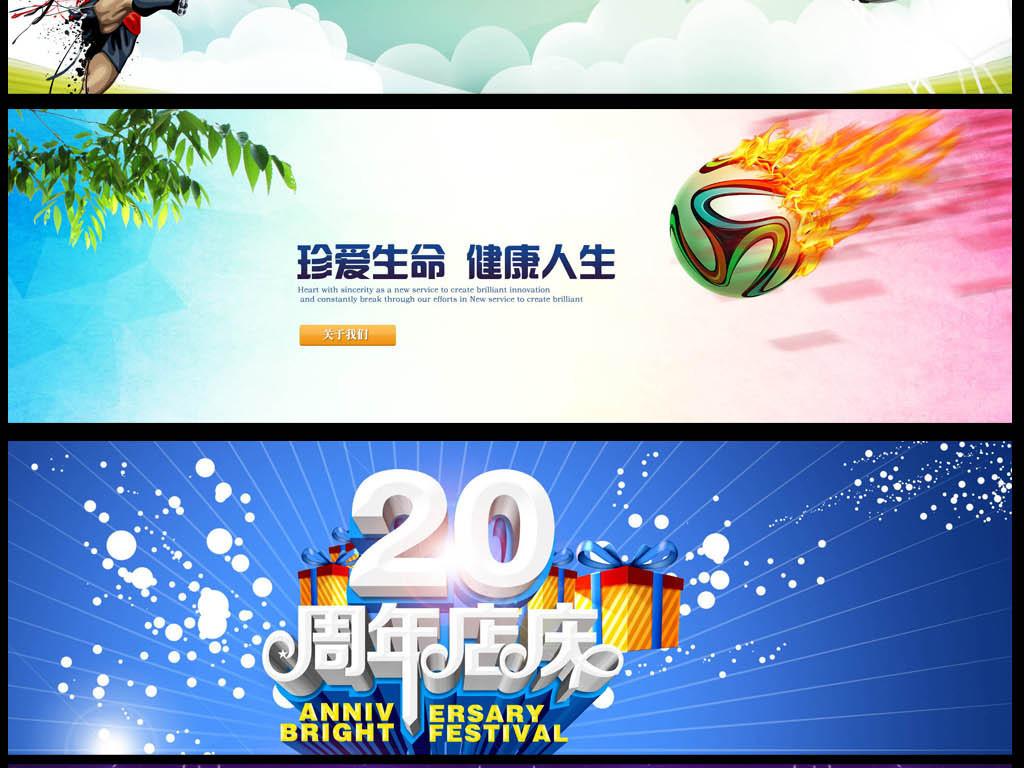 足球世界杯横幅banner图片