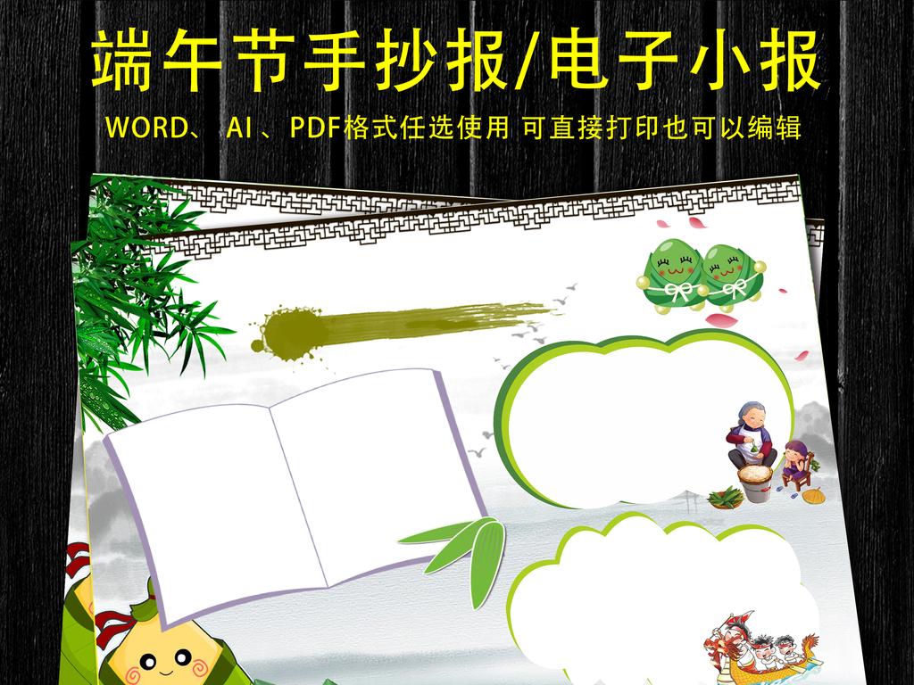 端午节民俗文化卡通小报手抄报模板图片
