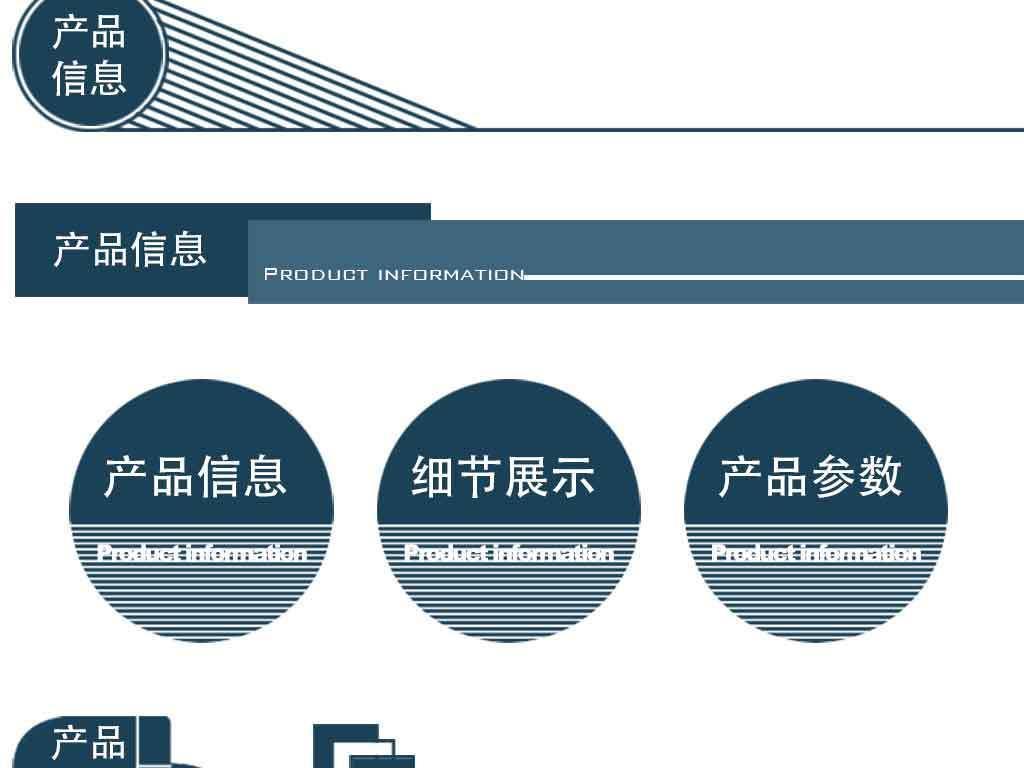 淘宝首页详情页标题栏分隔符小标题条图片素材_psd(0.