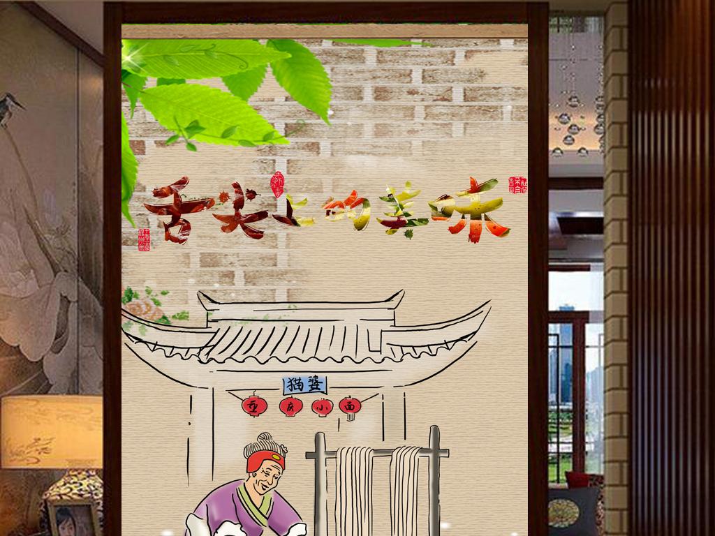中国风手绘面馆饭店背景墙工装玄关