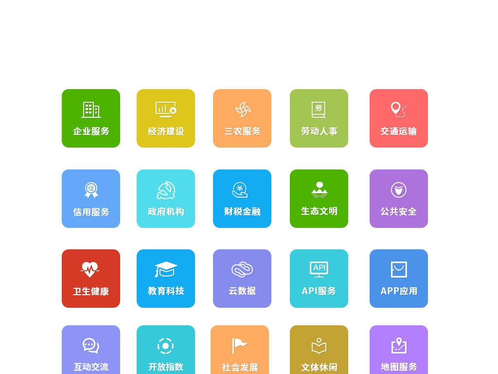 电子政务智慧城市政务app手机图标