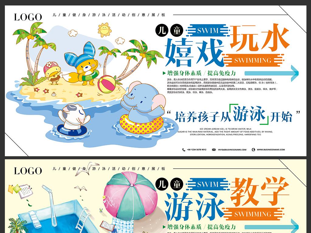 手绘游泳教学海报