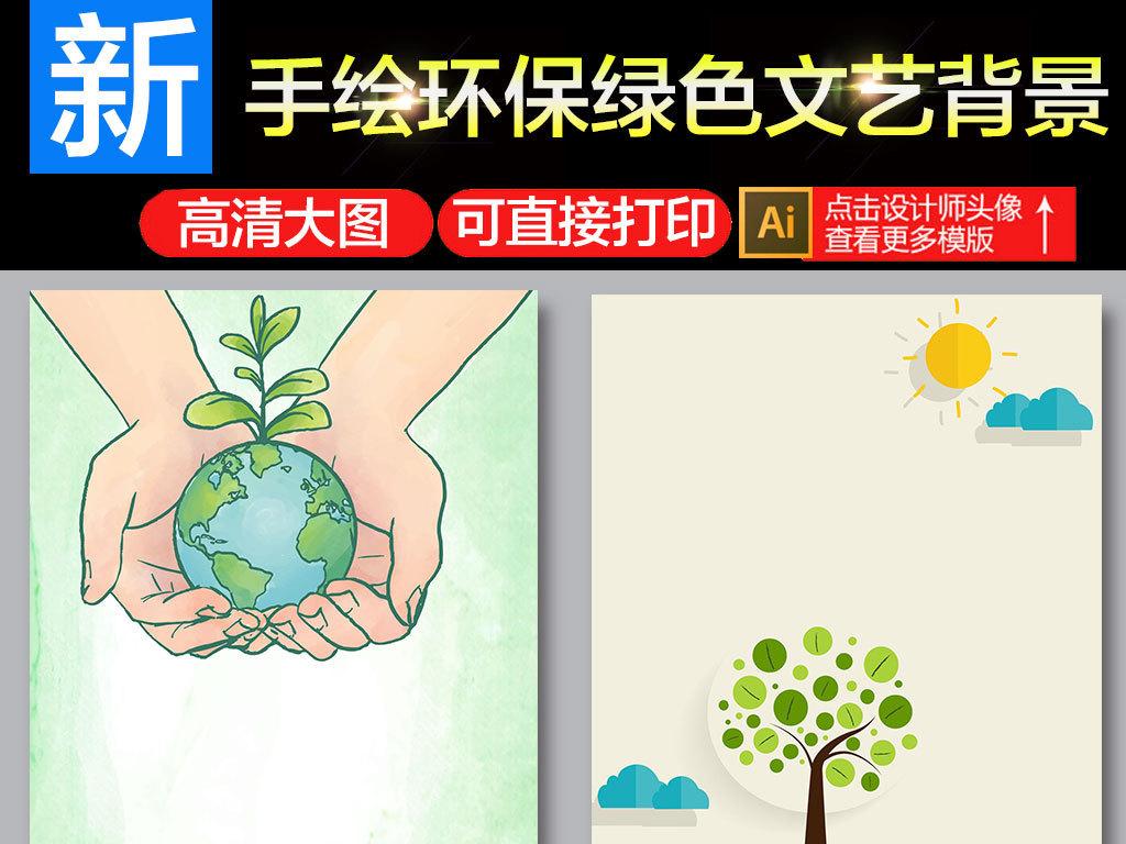 家园创意地球绿树植树环境保护海报背景矢量素材手绘人物手绘背景手绘