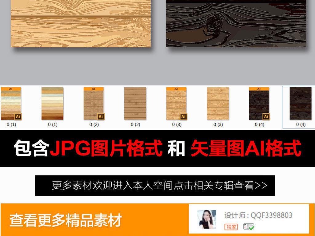 木纹树木木纹质感纹理贴纸材质广告设计木条纹理木材展板海报木纹背景