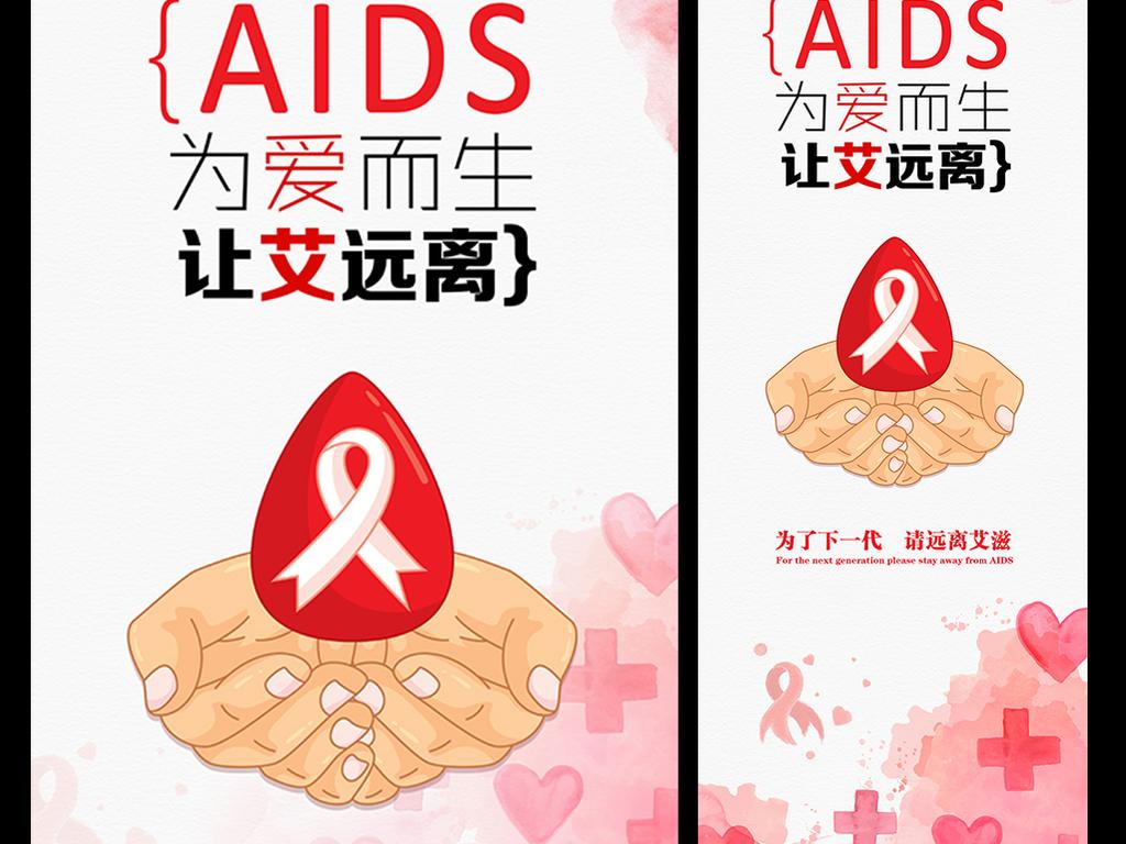 平面 广告设计 海报设计 公益海报 > 创意大气艾滋病宣传海报易拉宝