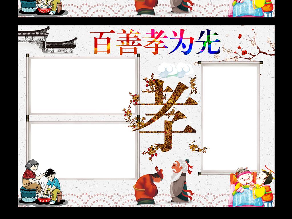 手抄报|小报 读书手抄报 传统国学手抄报 > 孝文化小报传统国学经典手