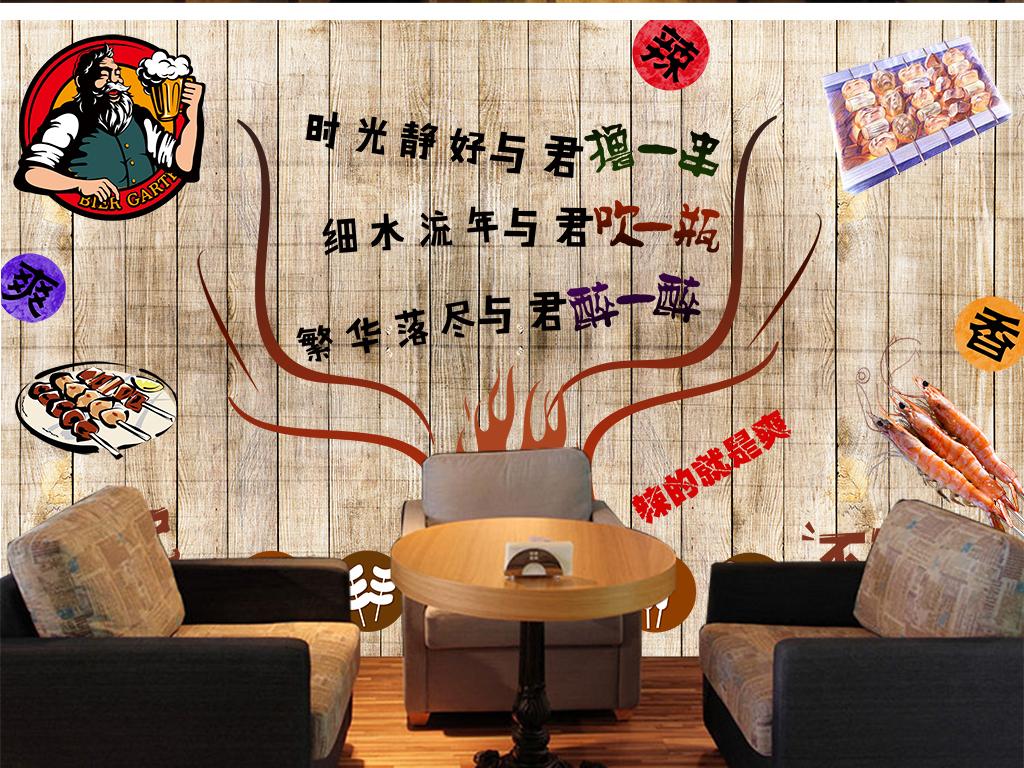 复古怀旧手绘木板撸串烧烤餐厅饭店背景墙