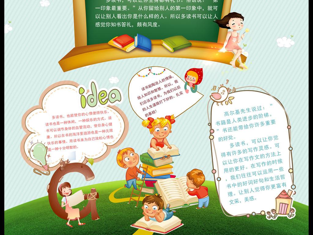 卡通读书小报儿童阅读海报展板