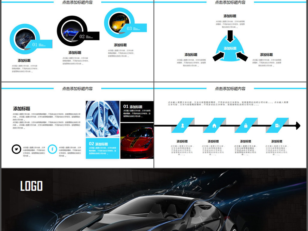 品牌汽车产品宣传销售服务行业ppt动态模板图片