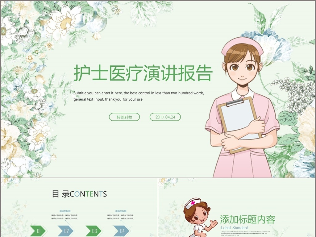 小清新绿色护士竞聘求职工作报告ppt模板