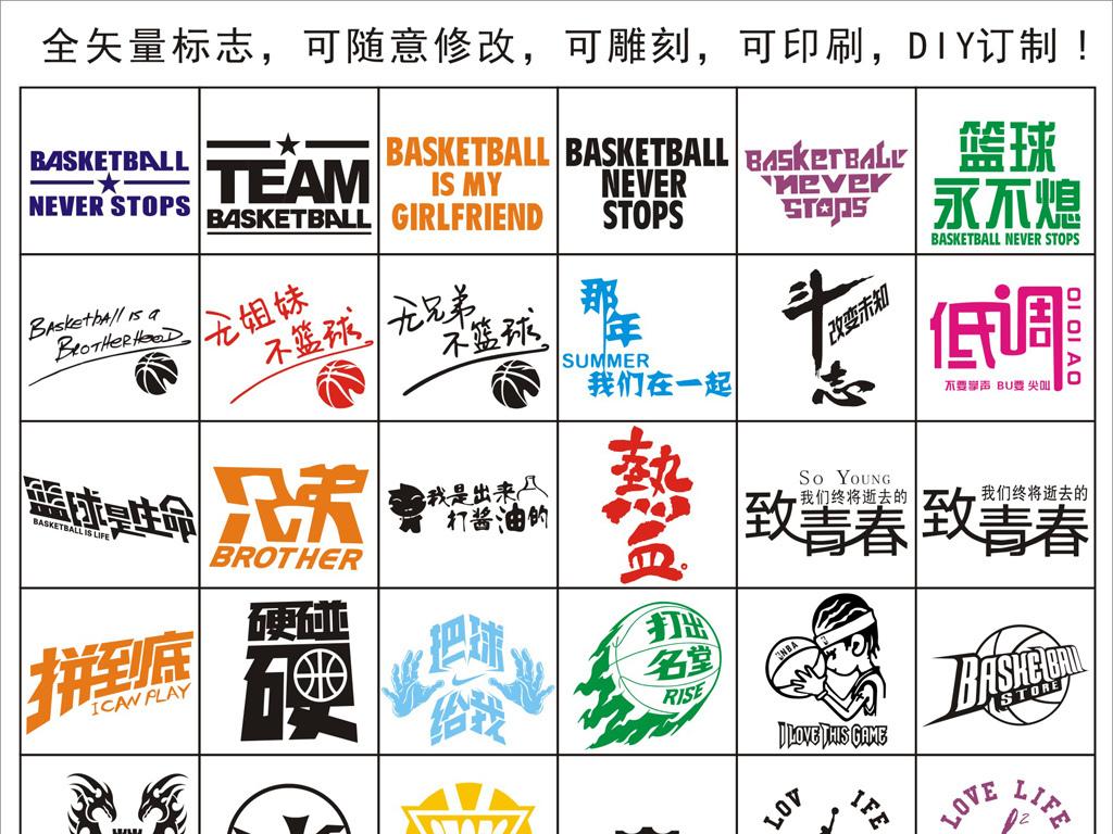 篮球标志LOGO无兄弟不篮球斗志低调图片下载cdr素材 图标