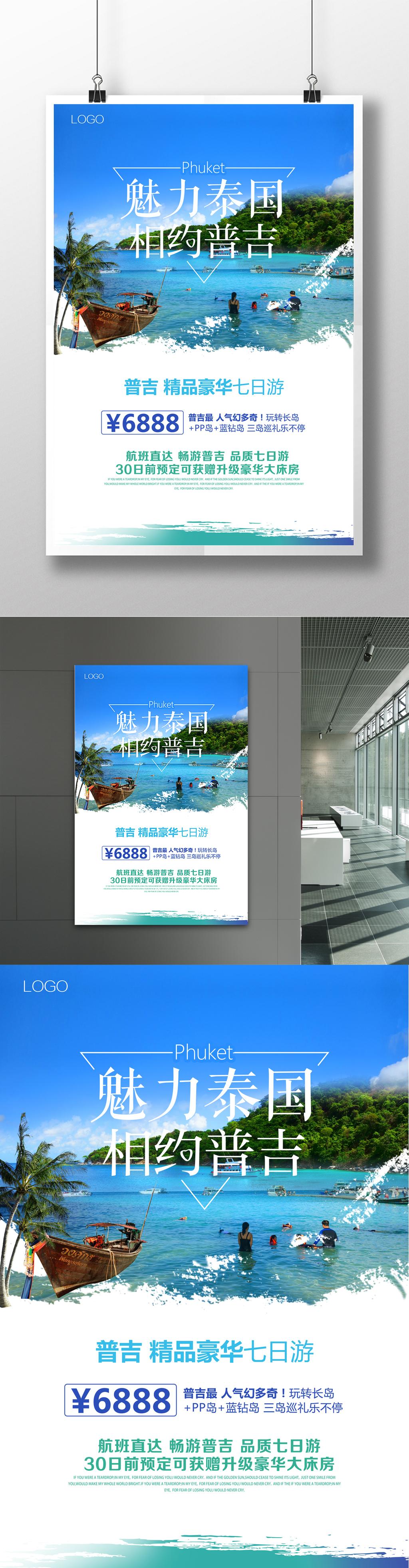 普吉岛旅游海报广告模版