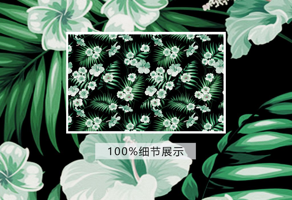 手绘热带植物花卉客厅背景墙装饰画壁纸