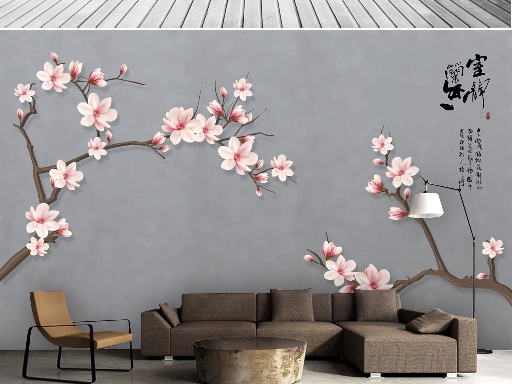 手绘工笔玉兰花新中式背景墙