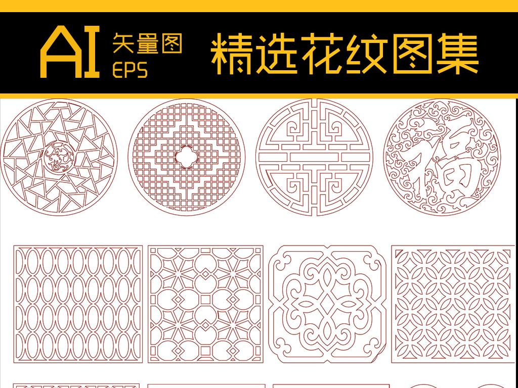 中国古风手绘花纹