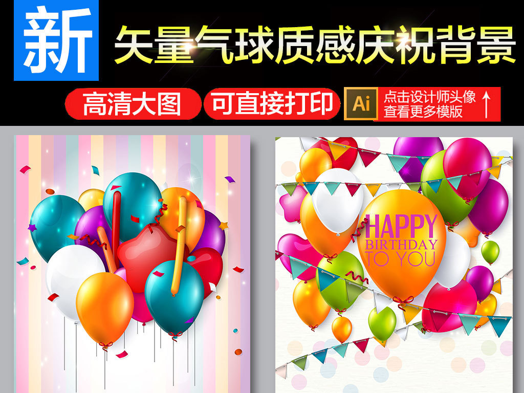 生日party庆生节日卡通手绘吊旗彩带儿童节日女性节日彩色海报背景ai