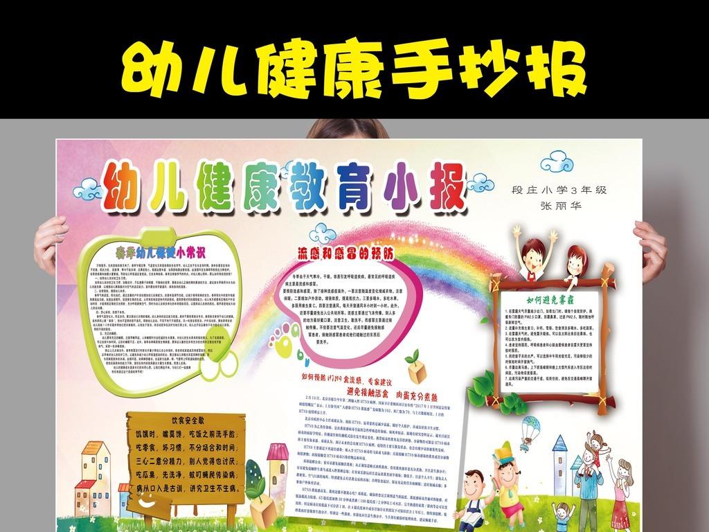 幼儿园健康小报