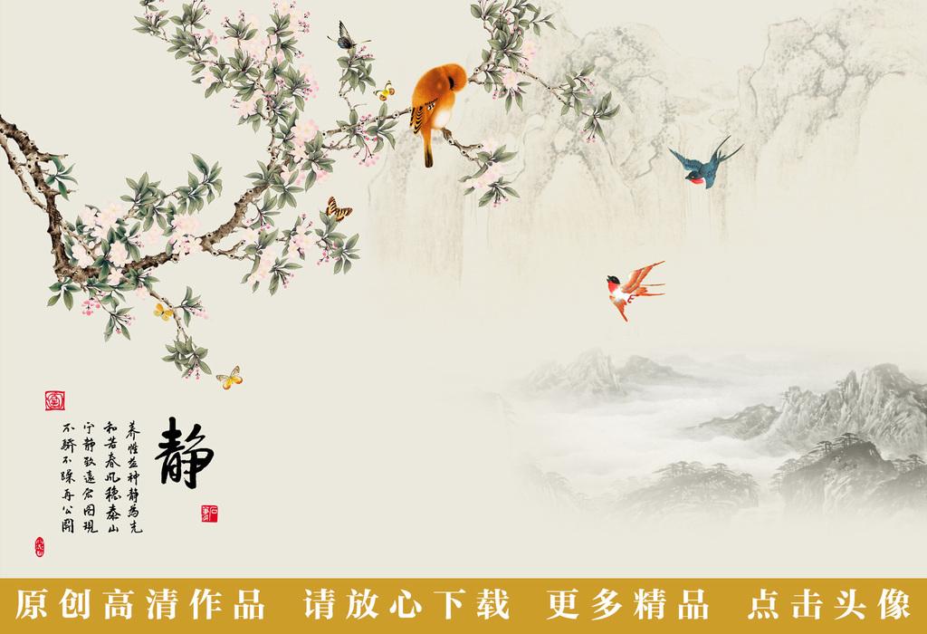 中式鸟鸣涧山水静电视背景墙