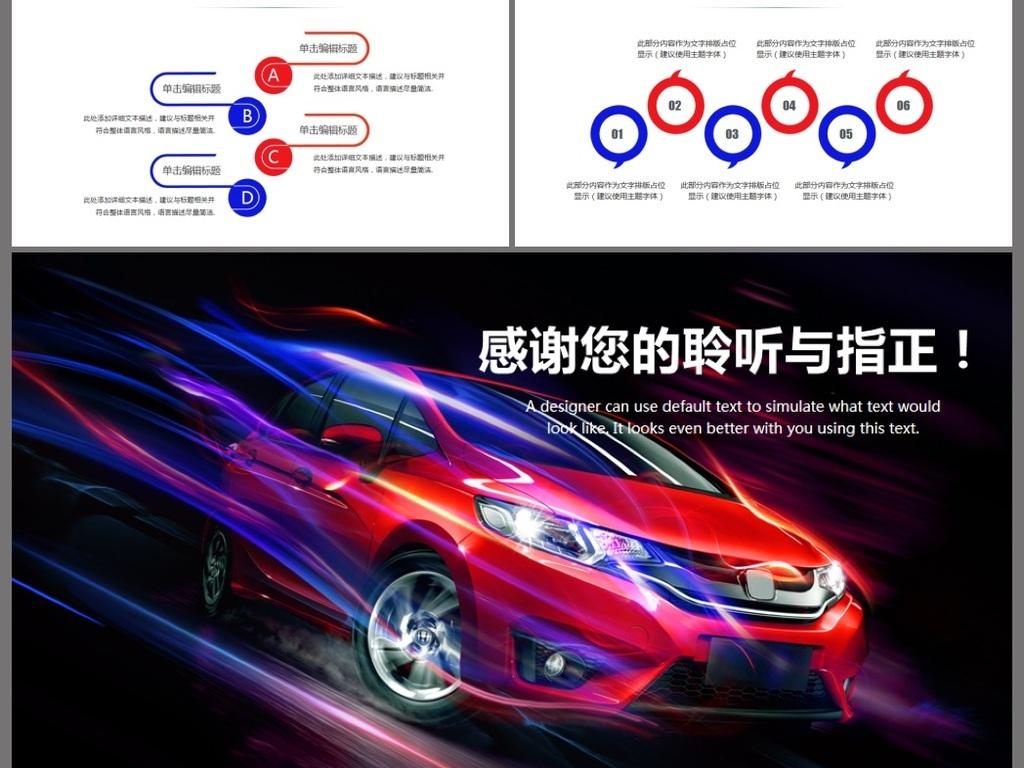 炫酷汽车汽车服务行业4s店汽车ppt模板