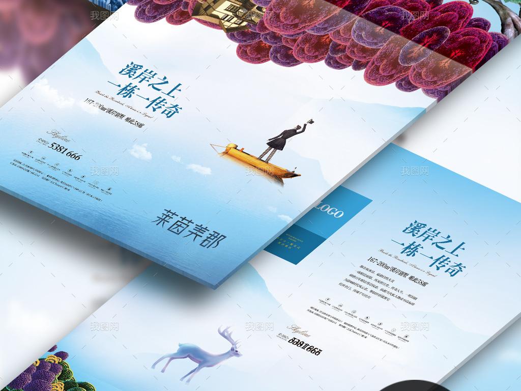 3款现代欧式创意手绘房地产海报