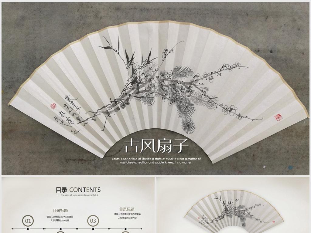 手绘古风折扇扇子ppt动态模板