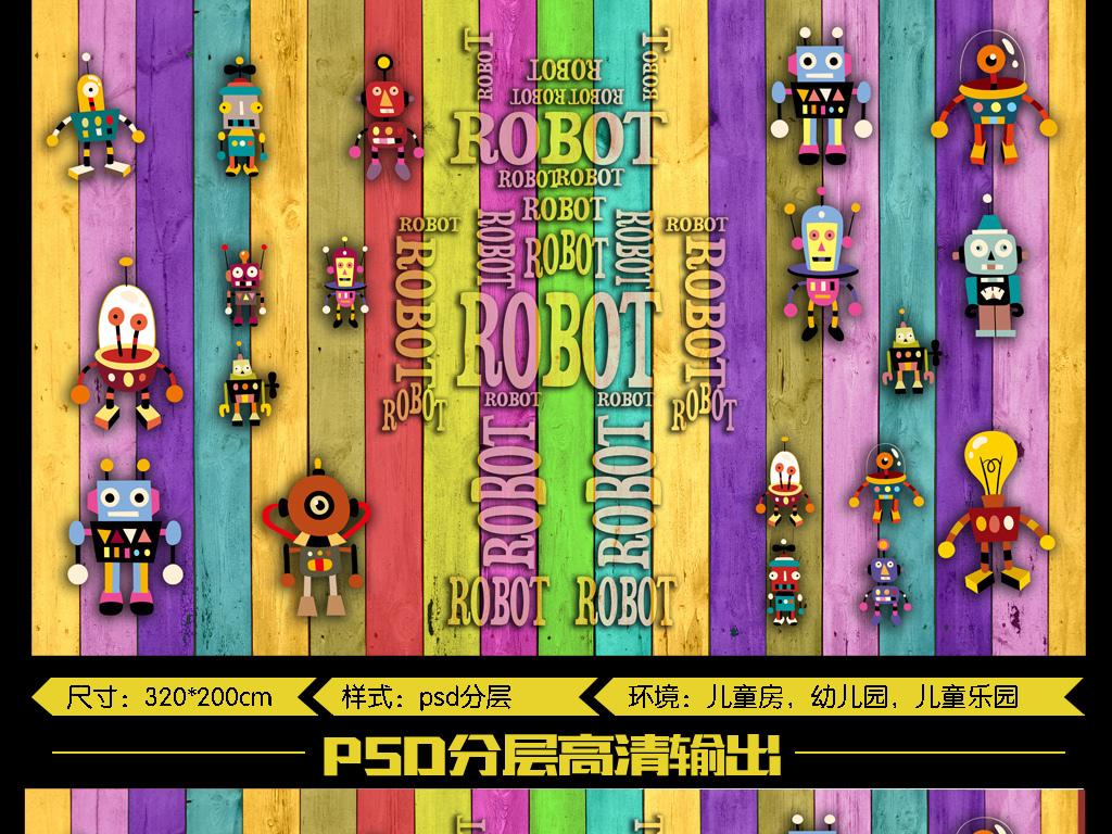 彩色木板卡通手绘机器人robot背景墙