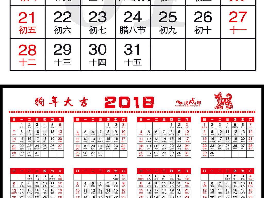 2018年狗年日历年历表高像素psd日历条挂历图片