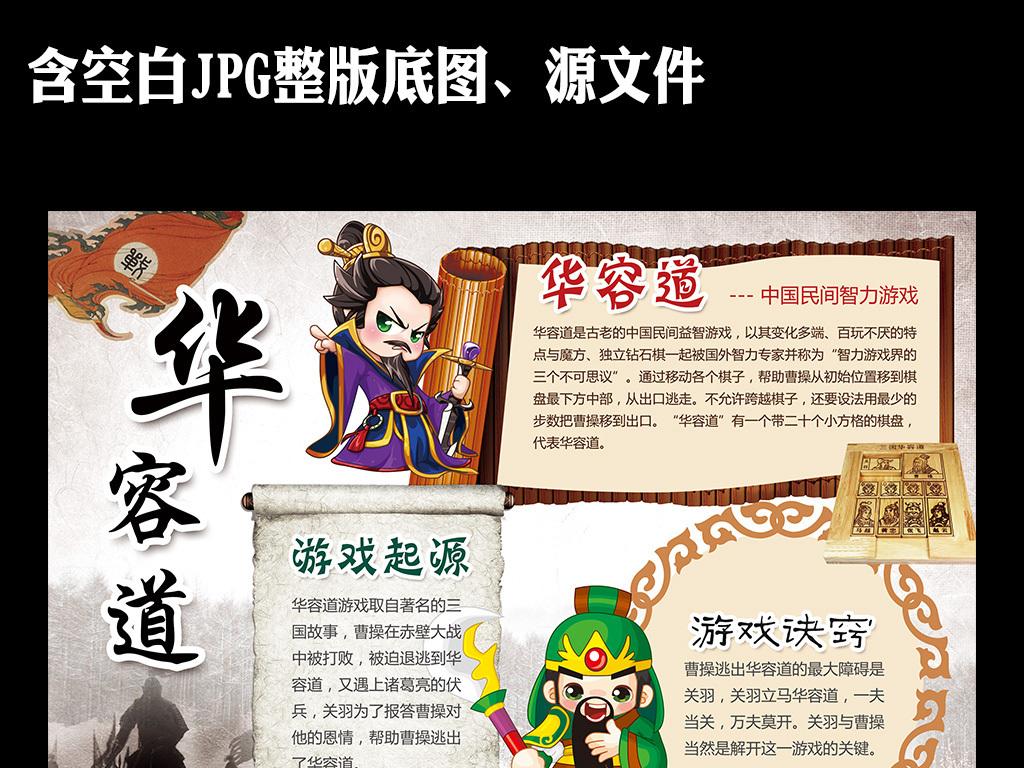 益智游戏华容道三国演义读书小报曹操关羽