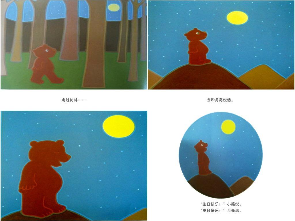 《月亮,生日快樂》兒童繪本故事ppt模板