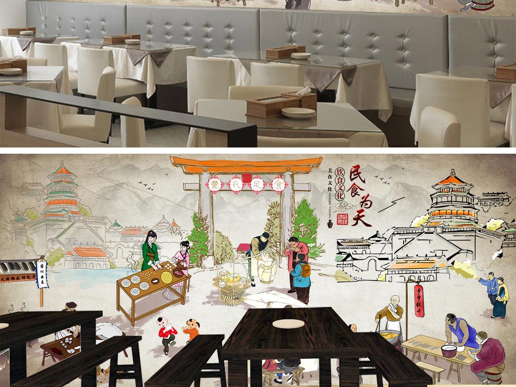 复古怀旧手绘高清民食为天餐厅饭店背景墙