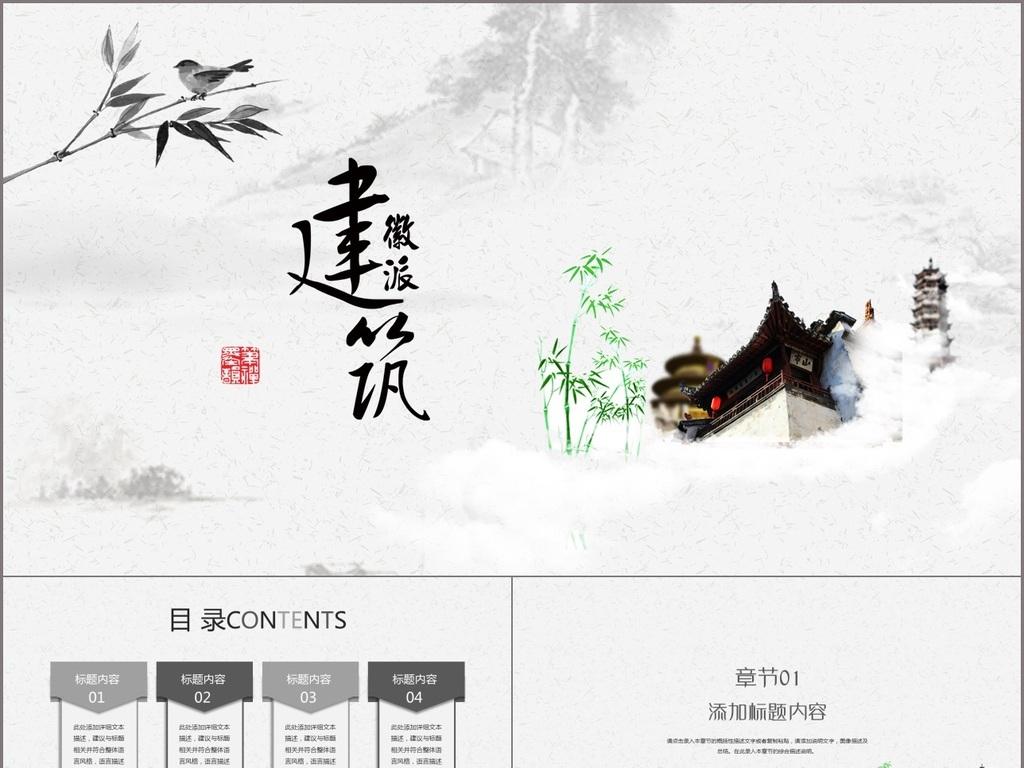 古风极致简约微派建筑古建筑ppt模板(图片编号:)_中国