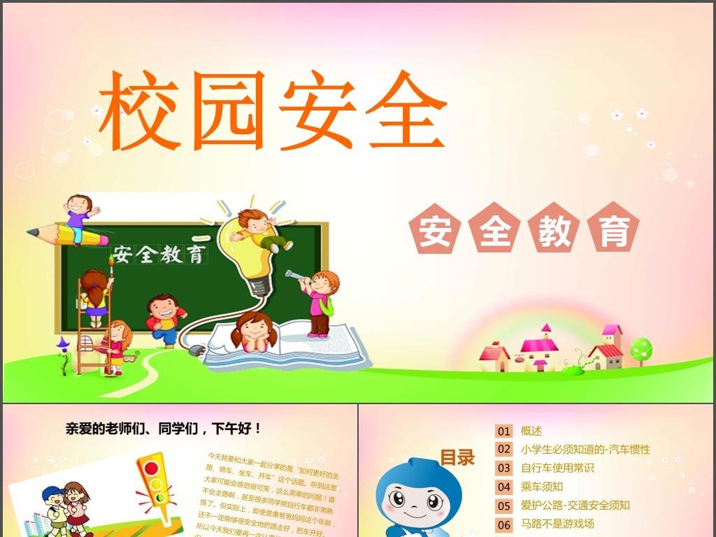 2017新版动态卡通校园安全教育ppt