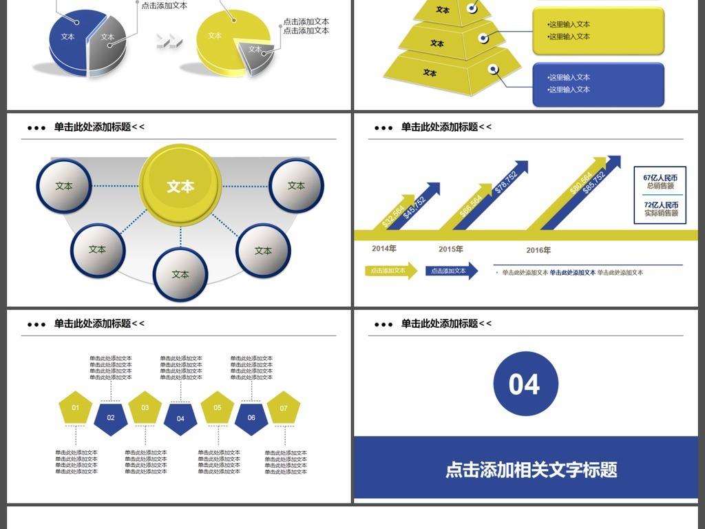 汽车服务行业4s店汽车品牌宣传介绍ppt模板图片
