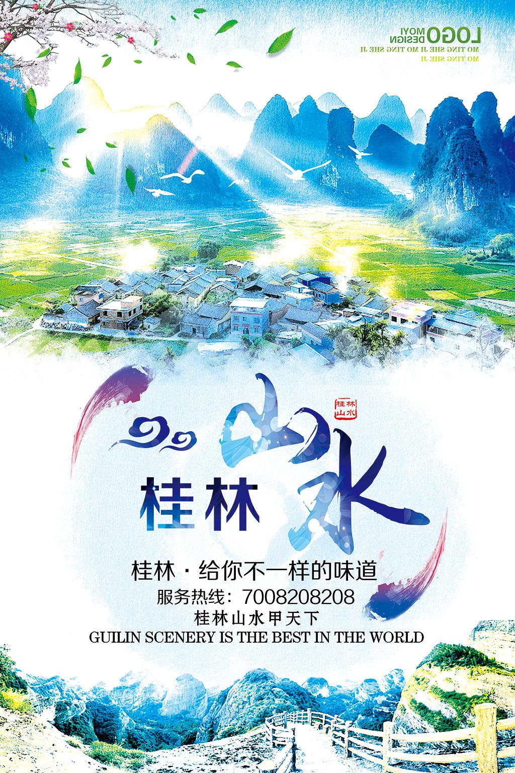 桂林山水旅游五一宣传促销海报