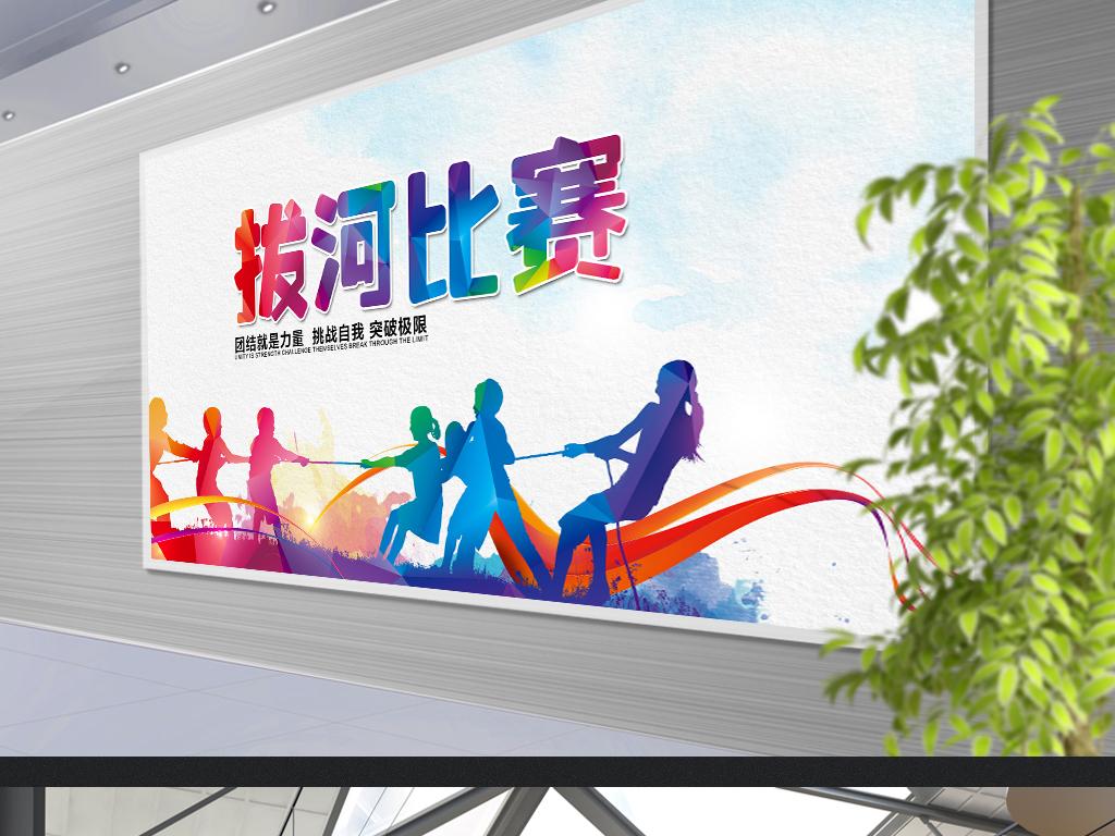 拔河比赛体育运动海报