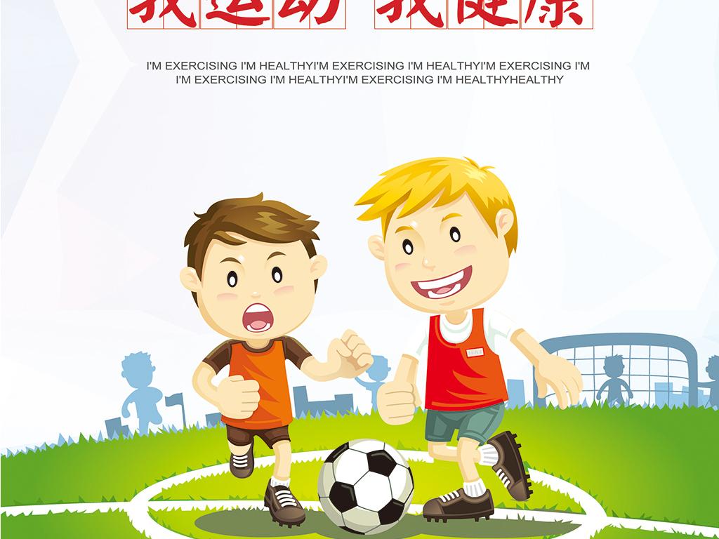 中小学生足球培训招生海报设计图片