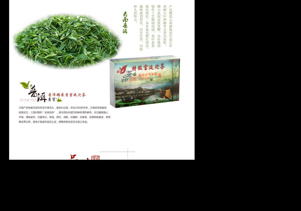 中国风小清新茶叶天猫淘宝首页装修海报设计图片