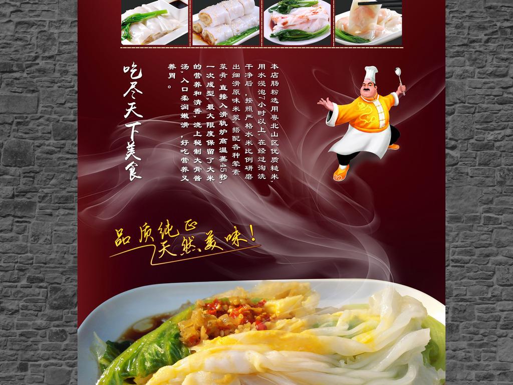 广东肠粉X展架易拉宝美食海报设计