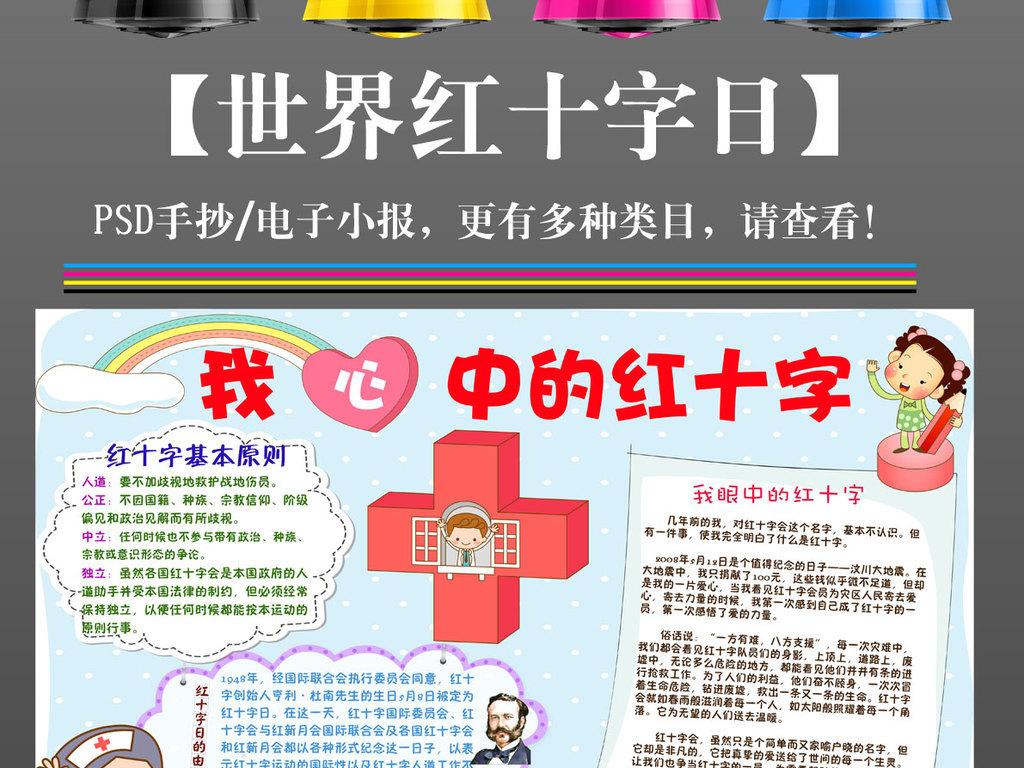 世界红十字关爱生命简单漂亮手抄报小报边框图片素材 psd模板下载