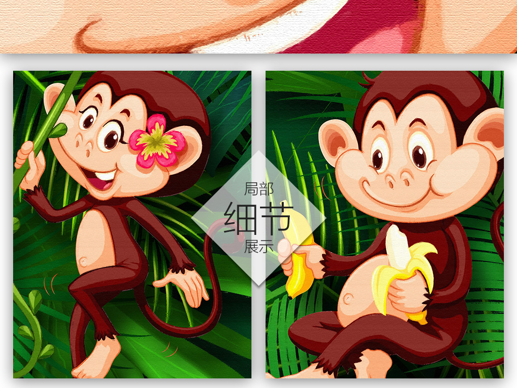 背景墙 电视背景墙 美式背景墙 > 手绘阔叶棕榈叶热带雨林植物卡通